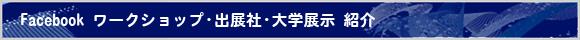 Facebook ワークショップ・出展社・大学展示 紹介