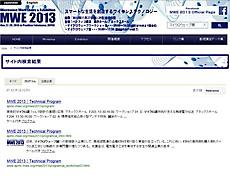 サイト内検索画面
