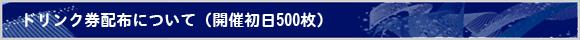 ドリンク券配布について (開催初日500枚)