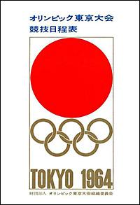 オリンピック 画面