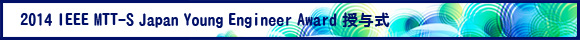 2014 IEEE MTT-S Japan Young Engineer Award 授与式