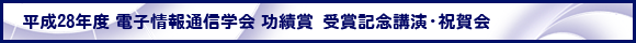 平成28年度 電子情報通信学会 功績賞 受賞記念講演・祝賀会
